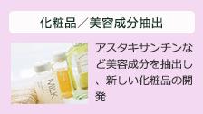 化粧品/美容成分抽出:アスタキサンチンなど美容成分を抽出し、新しい化粧品の開発
