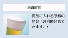 中間原料:商品に入れる原料の開発(共同開発もできます。)