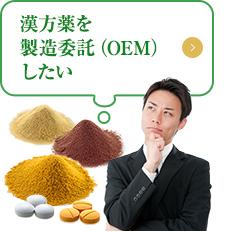 漢方薬を 製造委託(OEM)したい