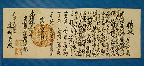 "Manufacturing and marketing license of ""Gyojagan"" given by Mt. Omine Ryusenji