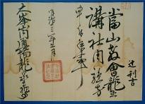 龍泉寺から授けられた講社周旋許可証