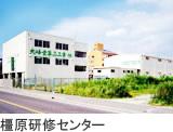 橿原研修センター