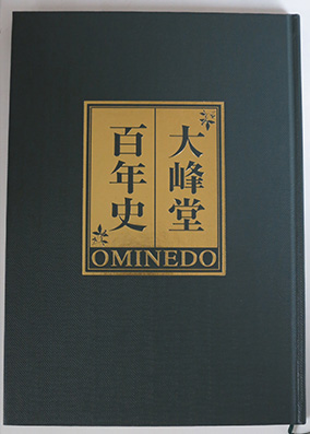 100-Year History of Ominedo published