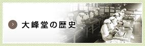 大峰堂の歴史