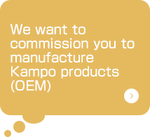 We want to commission you to manufacture Kampo products (OEM)