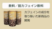 飲料/脱カフェイン飲料:カフェインの成分を取り除いた新商品の開発