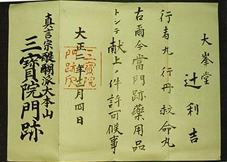醍醐寺三宝院門跡より得た医薬品献上許可証