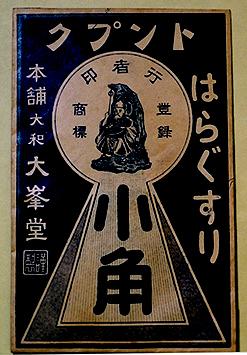 「行者正セメン圓」を発売