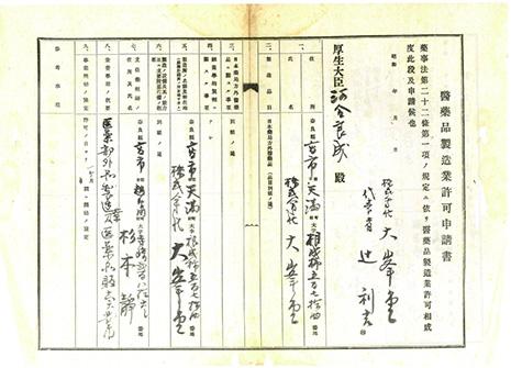 医薬品製造業許可申請書の写し 株式会社大峯堂