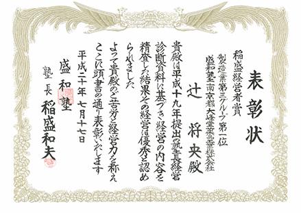 辻社長 稲盛経営者賞を受賞