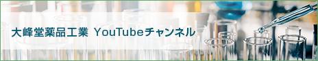 大峰堂薬品工業 Youtube Channel